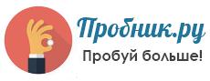 Пробник.ру