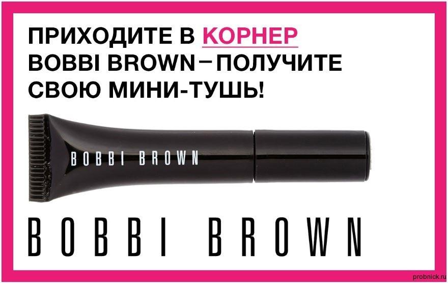Бобби Браун