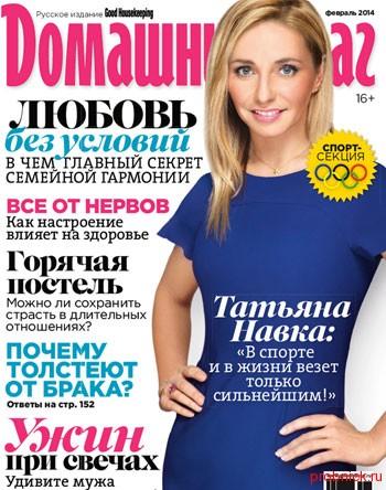 Domashnij_ochag