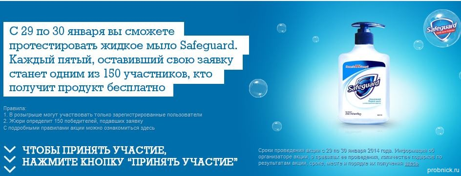 Everydayme_safeguard