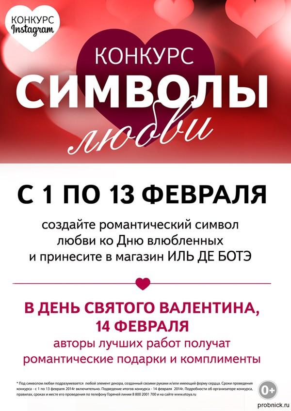IDB_simvoly_lubvi