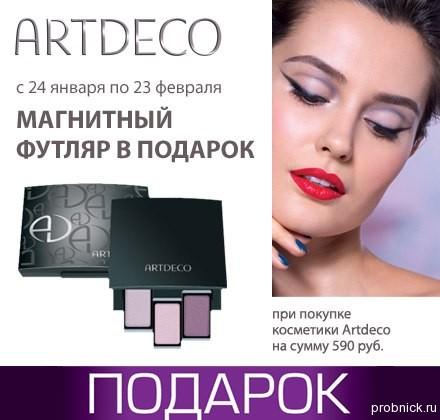 Podruzhka_Artdeco