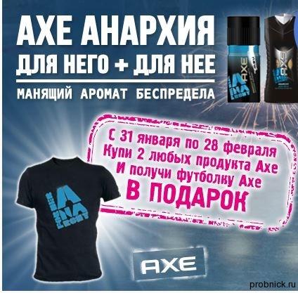 Podruzhka_Axe