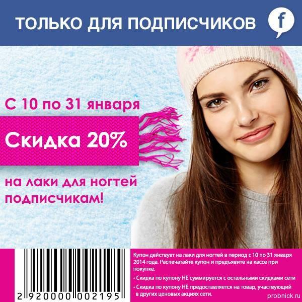 Podruzhka_KUPON