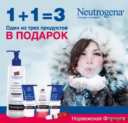 Podruzhka_Neutrogena