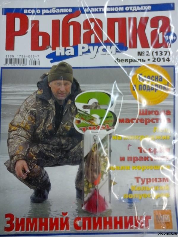 Ribalka_na_rusi
