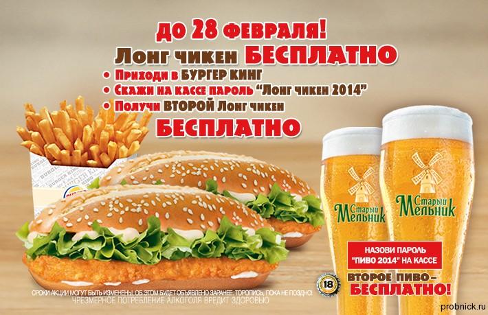 Burger_King_February