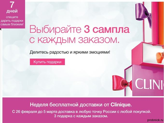 Clinique_free_ship