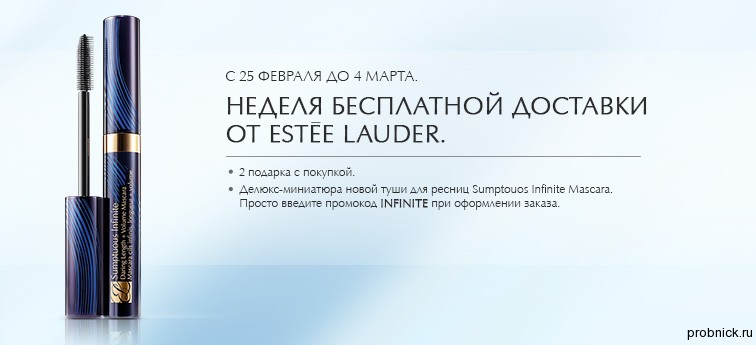 Estee_Lauder_march
