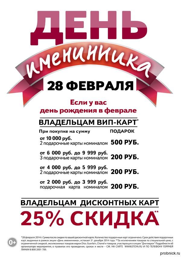 IDB_Den_Imenninika_February