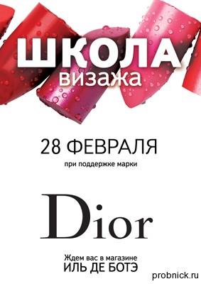 IDB_Shkola_vizazha