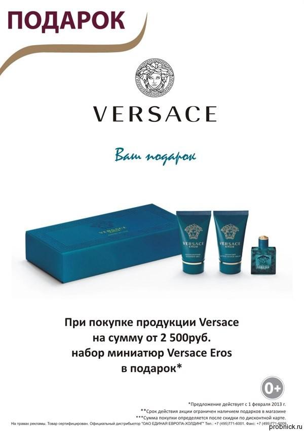 IDB_Versace