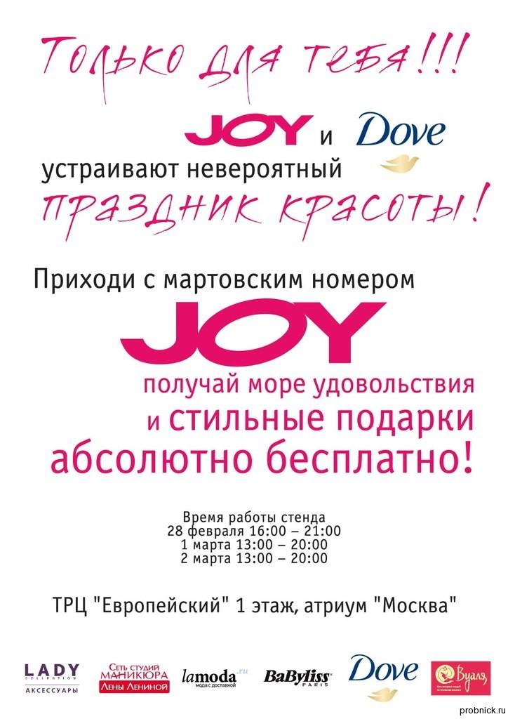 Joy_Dove