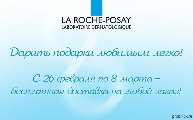 La_Roche_Posay_Free_Ship