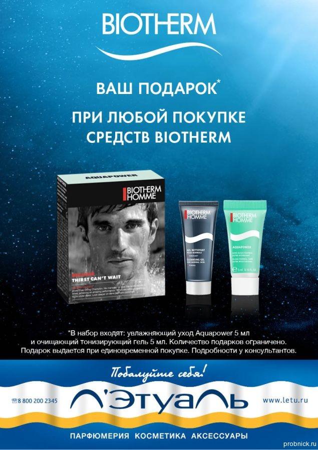 Letu_Biotherm