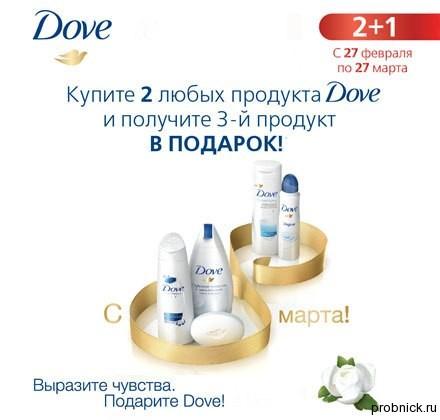 Pdrugka_Dove