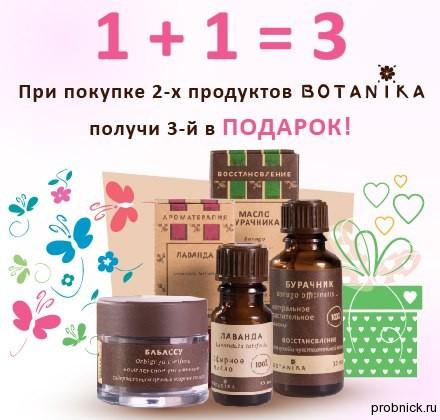 Podrugka_Botanika