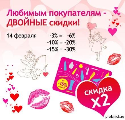 Podruzhka_dvoinie_skidki