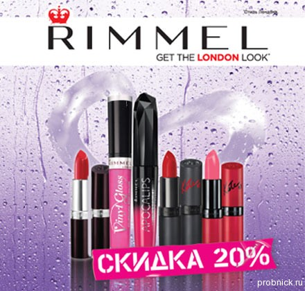 Podruzhka_rimmel