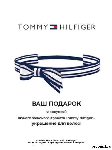 Riv_Gauche_Tommy_Hilfiger