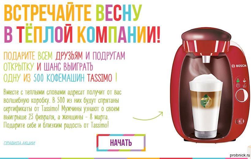 Tassimo_Vesna