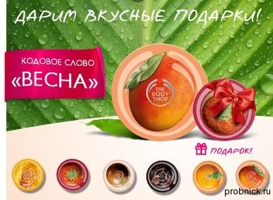 The_Body_Shop_Vesna