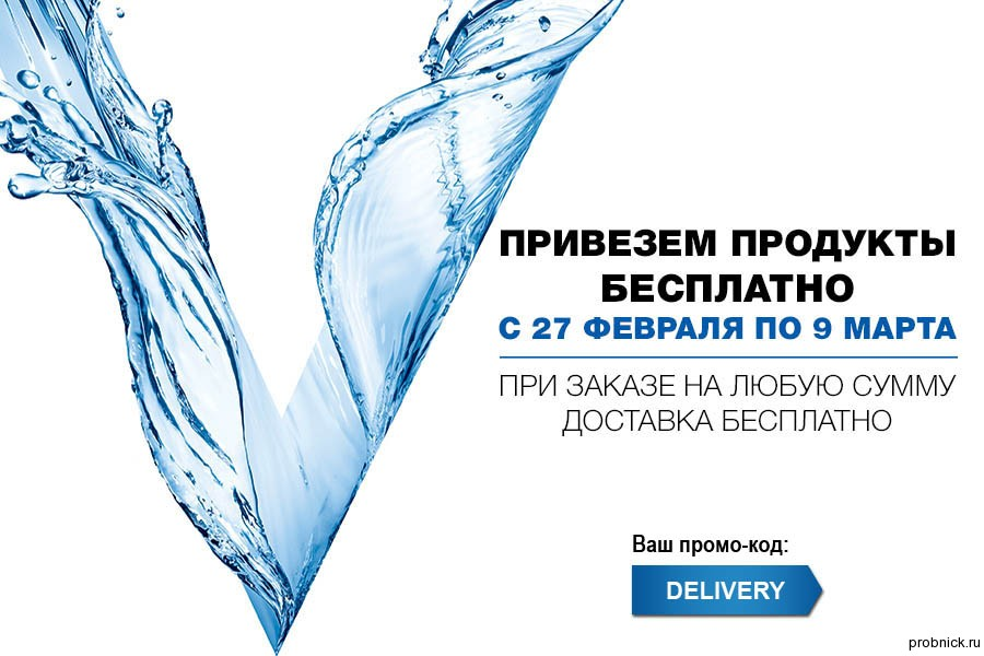 Vichy_free_delivery