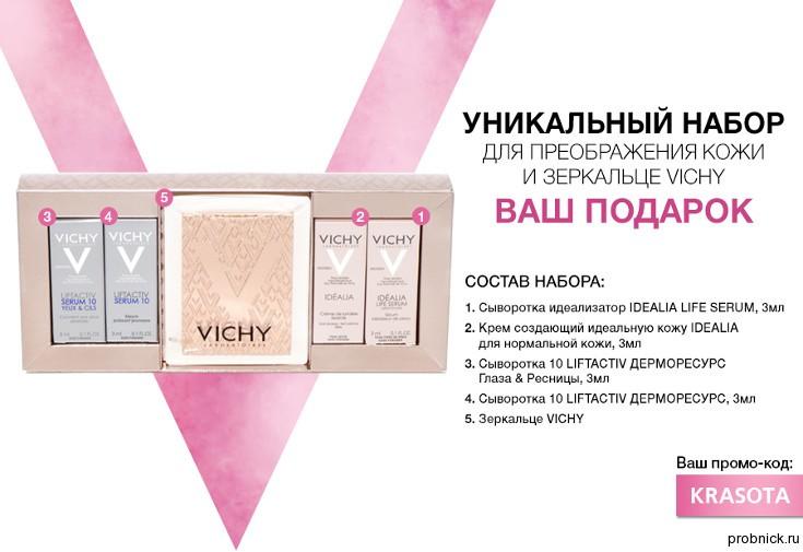 Vichy_krasota