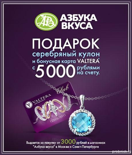 azbuka_vkusa_valtera
