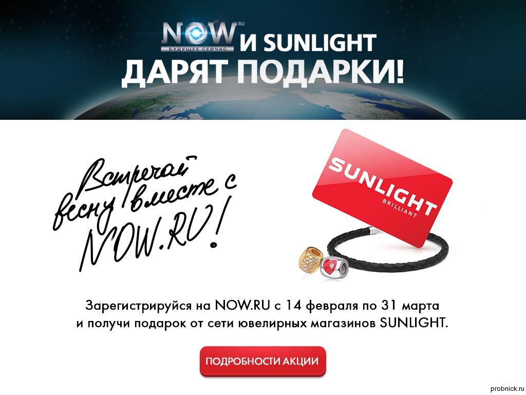 sunlight_now