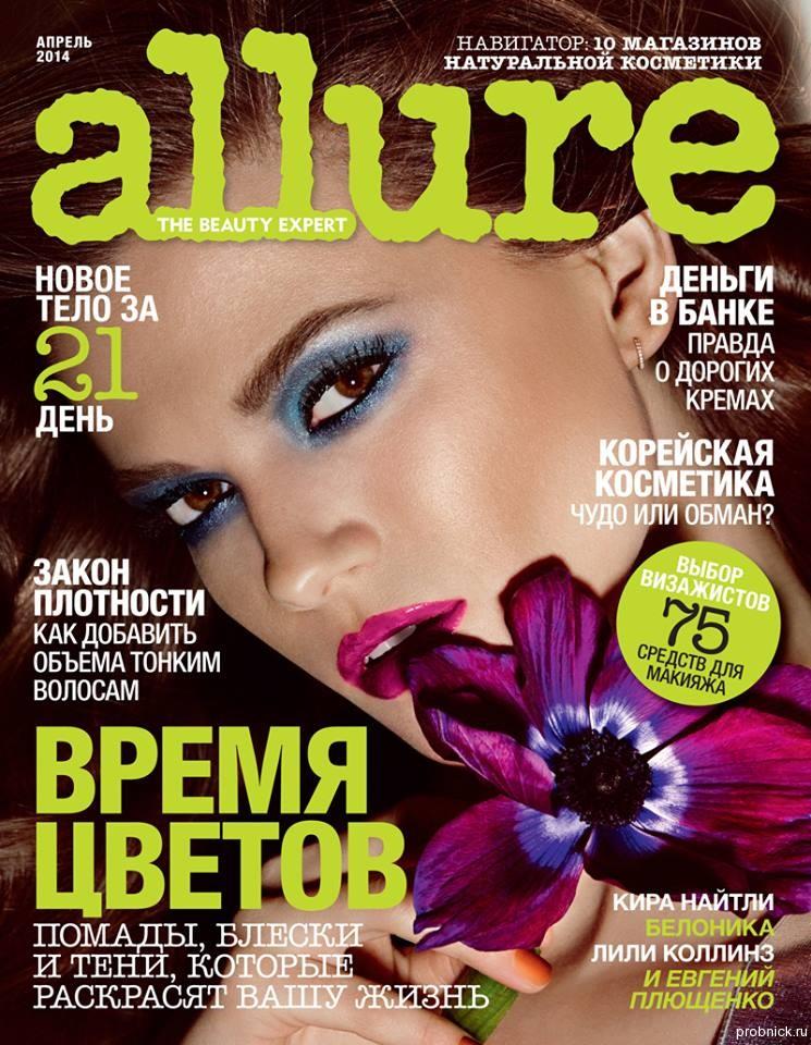 Allure_april