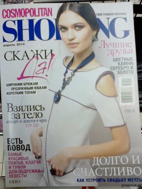 Cosmo_shopping_april