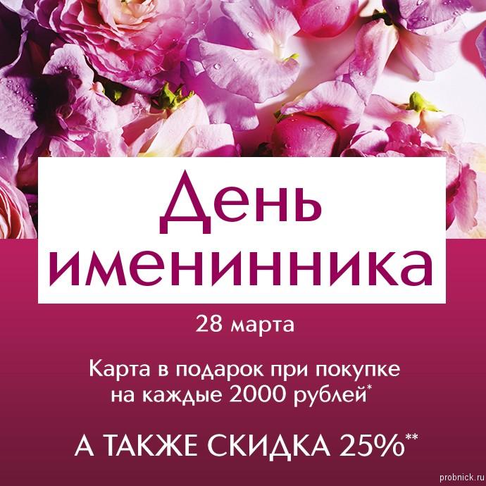 Den_imeninnika_mart_2016