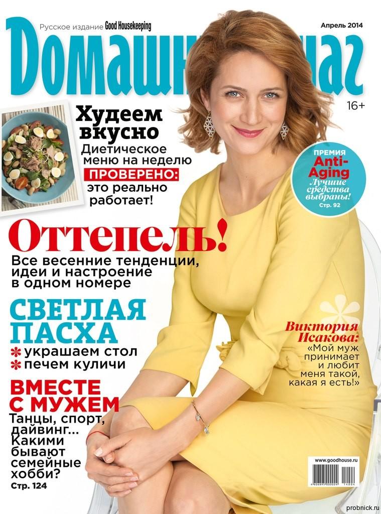 Domashniy_ochag_april