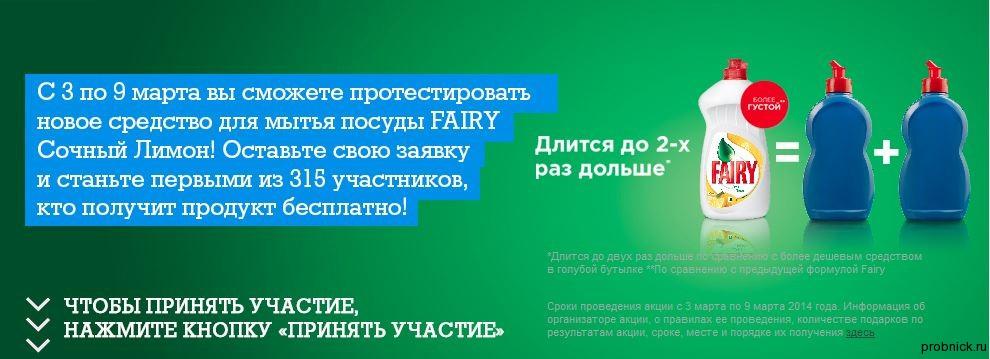 Everydayme_Fairy