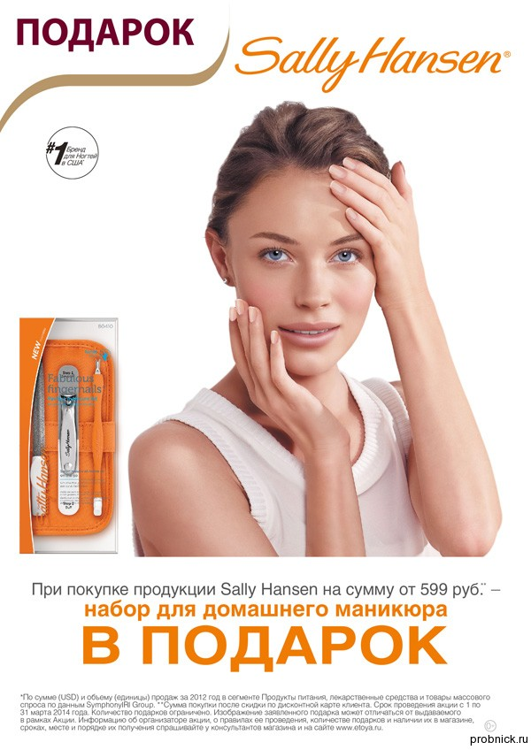 IDB_Sally_Hansen