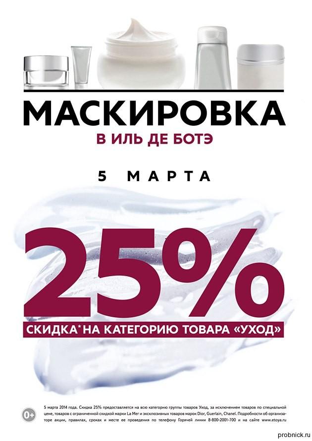 IDB_maskirovka