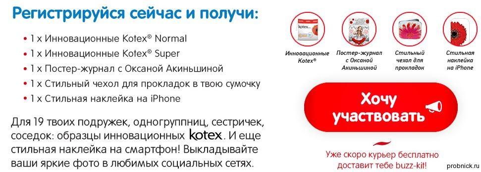 Kotex_buzzaar
