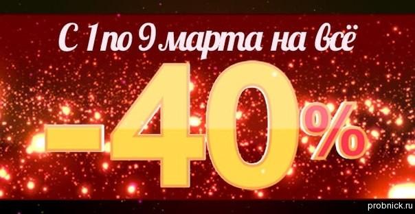 Letoile_40_na_Vse