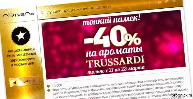 Letoile_Trussardi