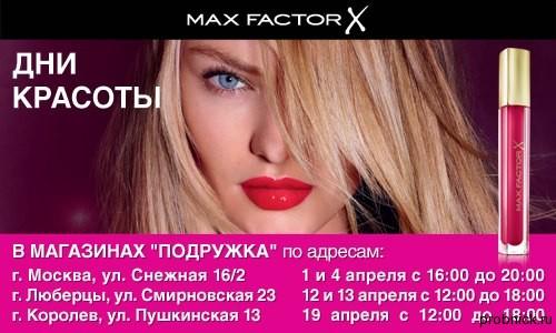 Max_factor_Podrugka
