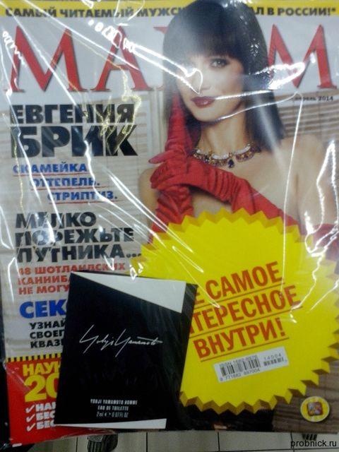 Maxim_april