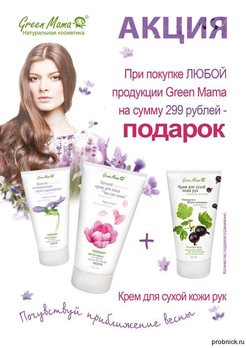 Ol_Gud_Green_Mama