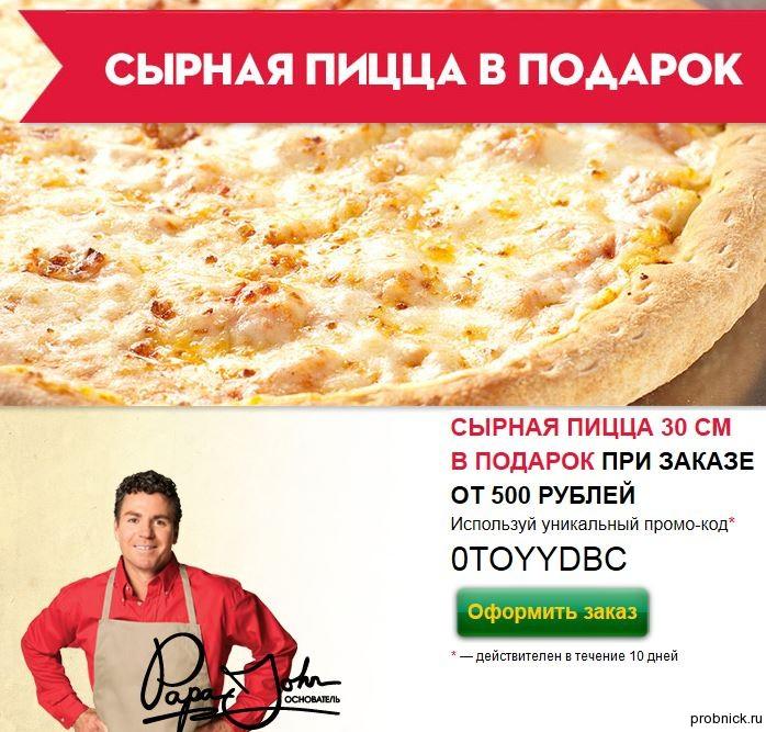 Papa_johns_syrnaya