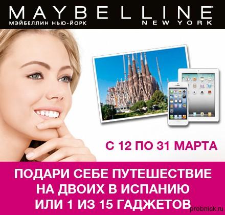 Podrugka_Maybelline