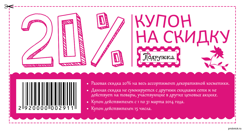 Podrugka_kupon