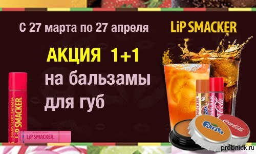 Podrugka_lip_smacker