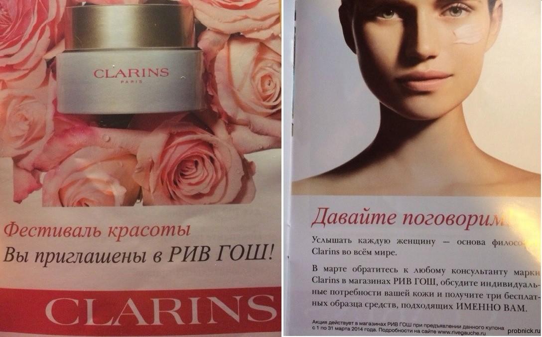 Riv_Gauche_Clarins