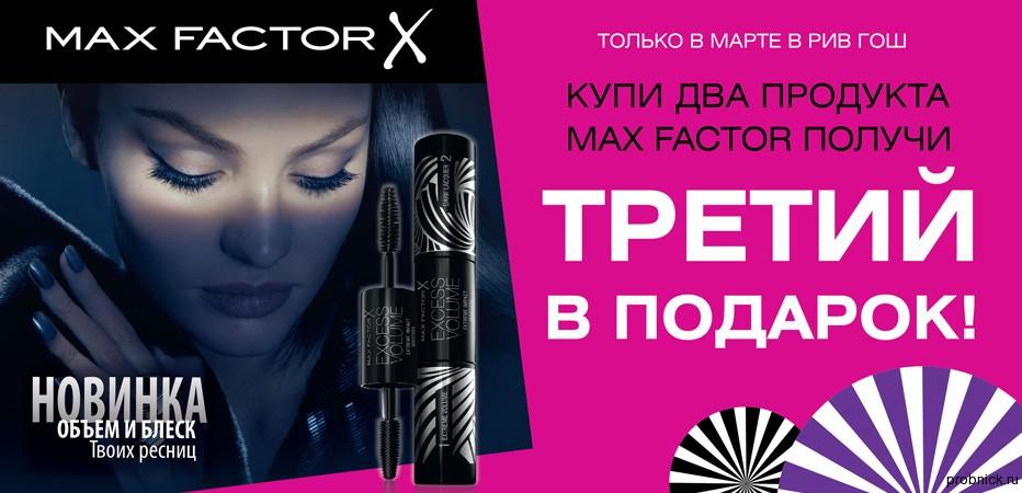 Riv_Gauche_Max_Factor