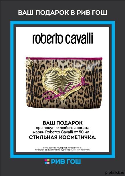 Riv_Gauche_Roberto_Cavalli
